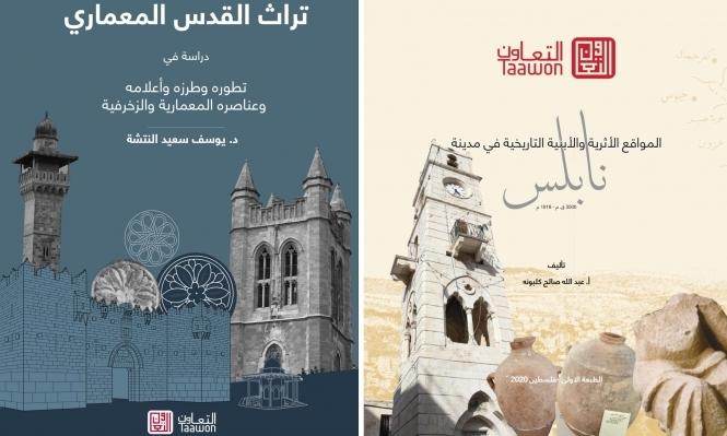 كتابان عن تراث القدس المعماري والمواقع الأثرية والأبنية التاريخية في نابلس