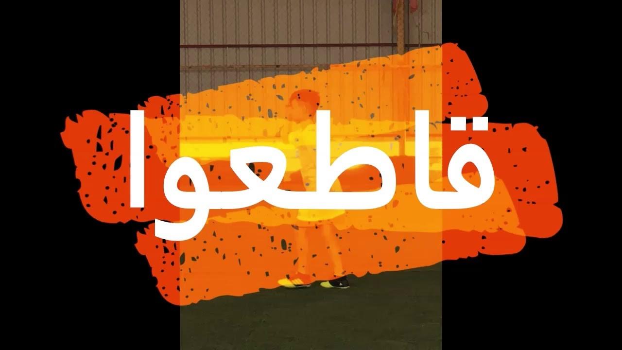 فنانون عرب يتعهدون بمقاطعة الأنشطة المدعومة من النظام الإماراتي