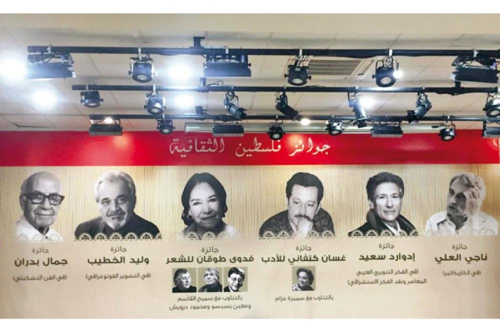 إعلان التَّرشُّح والترشيح لجوائزِ دولة فلسطين في الآداب والفنون لعام 2020